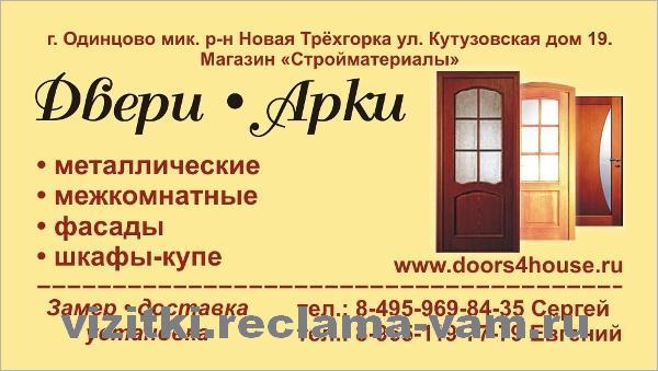 Двери ∙ Арки