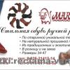 Стильная обувь ручной работы