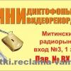 МИНИдиктофоны