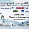 Инженерный центр ВОДОС