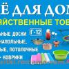 ВСЁ ДЛЯ ДОМА