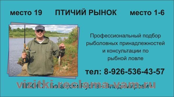 Профессиональный подбор рыболовных принадлежностей
