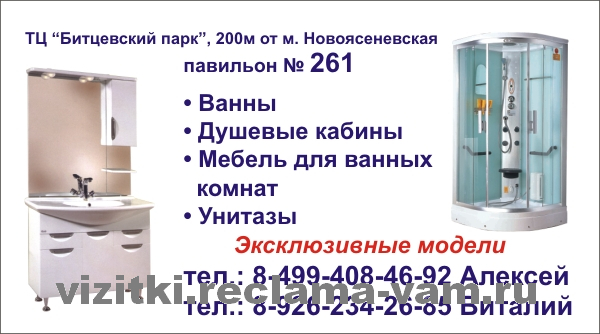 Ванны ∙ Душевые кабины ∙ Мебель для ванных комнат