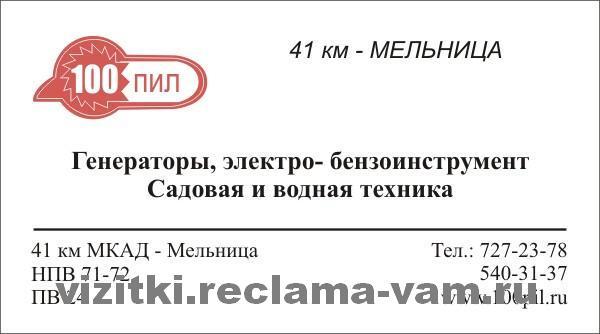 ЭЛЕКТРО-БЕНЗОИНСТРУМЕНТ