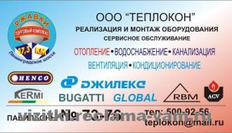 ООО «ТЕПЛОКОН»