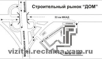 Строительный рынок «ДОМ»