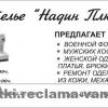 Ателье «Надин Плюс»