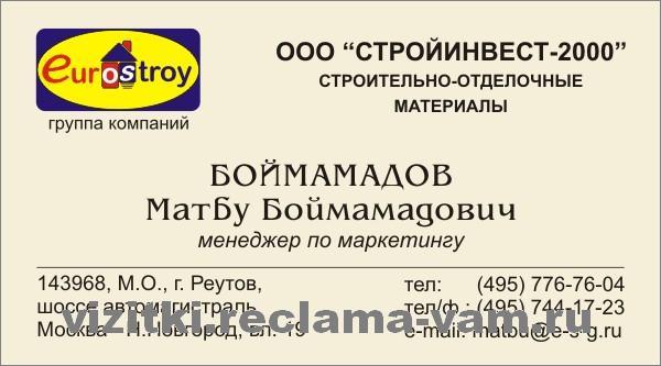 ООО «СТРОЙИНВЕСТ-2000»