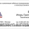 ООО «МОНТАЖКАБЕЛЬ»
