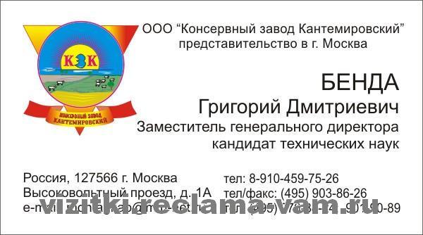 ООО Консервный завод Кантемировский»