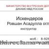 ДИНАМО МВД РОССИИ
