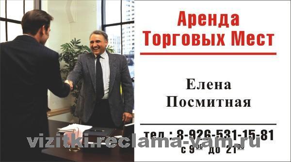 Аренда Торговых Мест