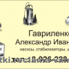 Гавриленко