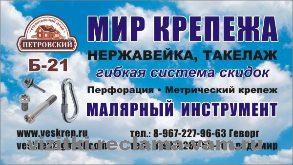 МИР КРЕПЕЖА
