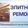 ЭЛИТНЫЙ РЕМОНТ