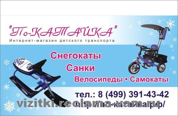 По-КАТАЙКА
