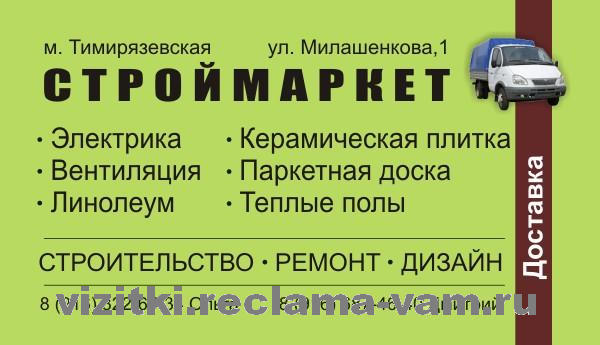 СТРОЙМАРКЕТ
