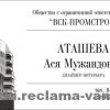 ВСК-ПРОМСТРОЙ
