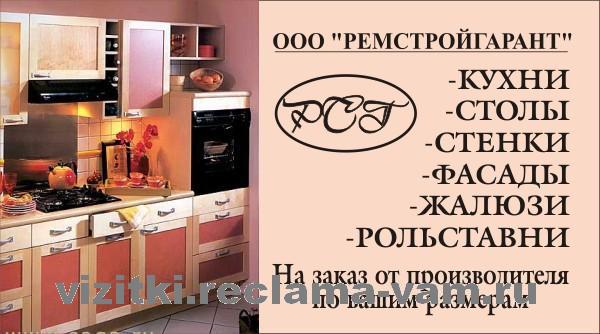 ООО «РЕМСТРОЙГАРАНТ»