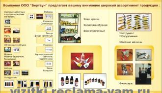 ООО «БЕРТАУН»