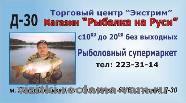 Магазин «Рыбалка на Руси»