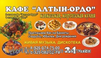 КАФЕ АЛТЫН-ОРДО