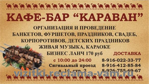 КАФЕ-БАР КАРАВАН