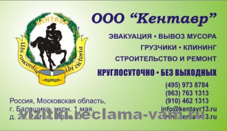 ООО Кентавр