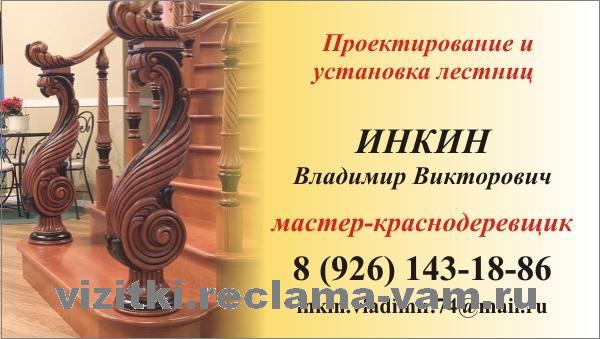 Проектирование и установка лестниц