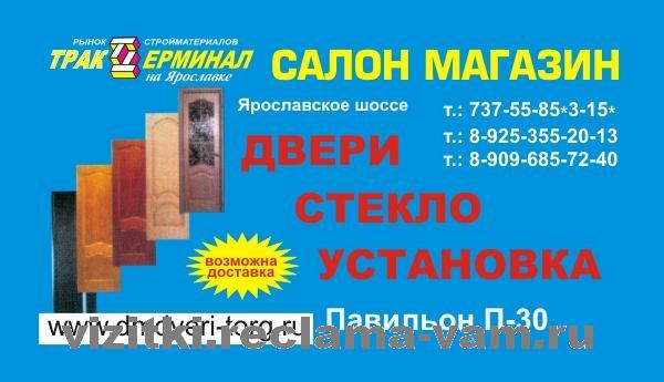 САЛОН МАГАЗИН