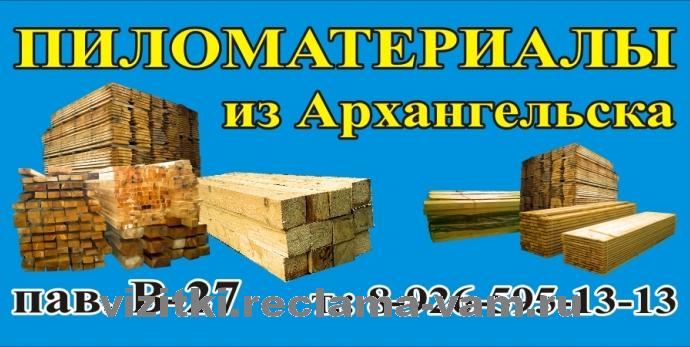 ПИЛОМАТЕРИАЛЫ из Архангельска