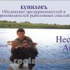 КУНИЛОВЪ