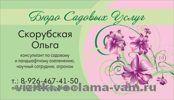 Бюро Садовых Услуг