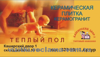 КЕРАМИЧЕСКАЯ ПЛИТКА ∙ ТЕПЛЫЙ ПОЛ ∙ КЕРАМОГРАНИТ