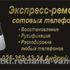 Экспресс-ремонт сотовых телефонов
