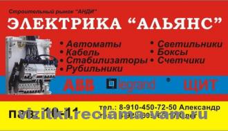 ЭЛЕКТРИКА «АЛЬЯНС»