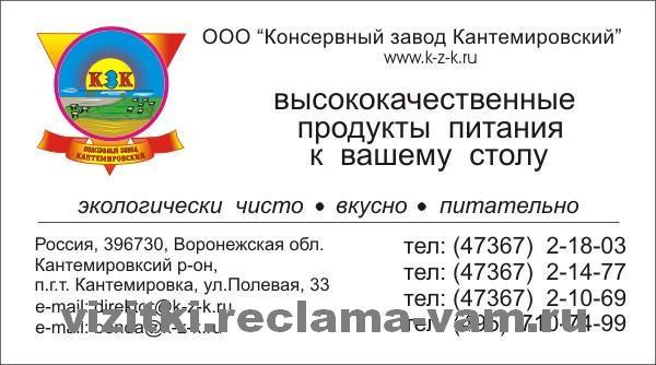 ООО «Консервный завод Кантемировский»