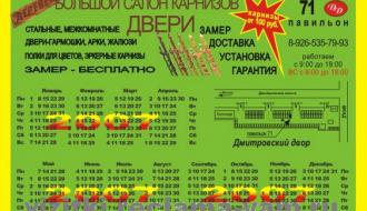 БОЛЬШОЙ САЛОН КАРНИЗОВ