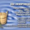 ООО «ЛЕФОРТОВСКИЕ БАНИ»