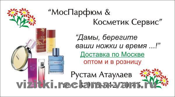 МосПарфюм