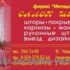 САЛОН ШТОР