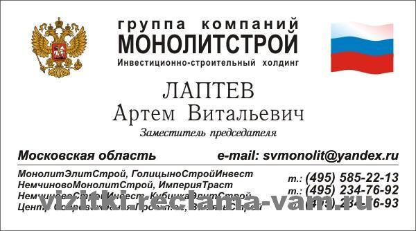 МОНОЛИТСТРОЙ