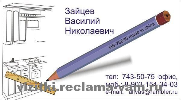 Зайцев Василий Николаевич