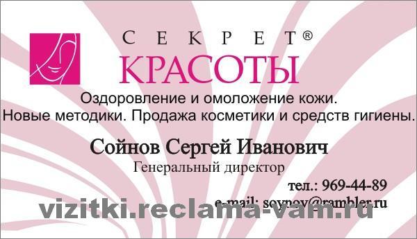 СЕКРЕТ КРАСОТЫ
