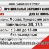 ООО «АВИАТОР ГРУПП»